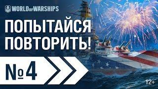 WOWS SHOW! Эпизод 4 | World of Warships