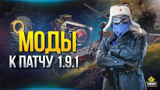 Моды к Патчу 1.9.1 World of Tanks - Модпак Протанки