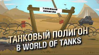 Танковый полигон в World of Tanks - НТИ №30 от KOKOBLANKA и Evilborsh [World of Tanks]