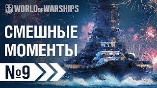 WoWS Show: Смешные моменты | World of Warships