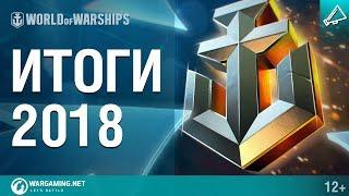 Итоги 2018 года в World of Warships!