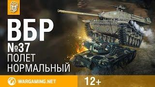 Моменты из World of Tanks. ВБР: No Comments №37 [WoT]