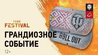 Танковый фестиваль [World of Tanks]