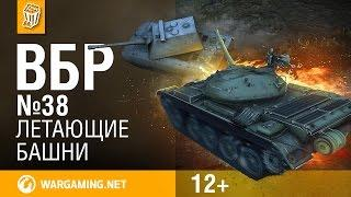 Моменты из World of Tanks. ВБР: No Comments №38 [WoT]