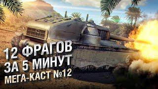 12 ФРАГОВ ЗА 5 МИНУТ - Мега-каст №12 от The Professional [World of Tanks]