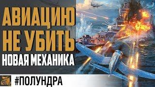 ТЕБЕ НЕ СПАСТИСЬ ОТ АВ #полундра ⚓ World of Warships
