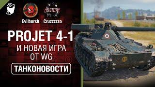Projet 4-1 и НОВАЯ ИГРА от WG - Танконовости №376 - От Evilborsh и Cruzzzzzo [World of Tanks]