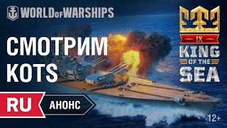 Анонс стримов King of the Sea | World of Warships