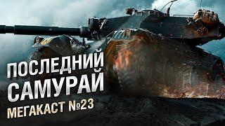 ПОСЛЕДНИЙ САМУРАЙ WORLD OF TANKS - Мега-каст №23 от The Professional [World of Tanks]