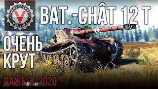 Bat.-Châtillon 12 t - ты просто КОСМОС! | World of Tanks