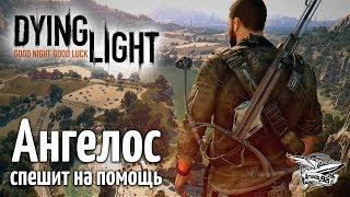 Стрим - Dying Light - Кооператив - Ангелос спешит на помощь - Часть 1