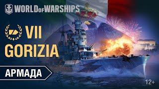 Армада: Gorizia | World of Warships