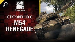 Откровенно о M54 Renegade - от Compmaniac [World of Tanks]