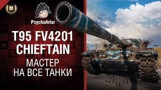 T95 FV4201 Chieftain - Мастер на все танки №4 - Второй сезон - от Psycho Artur [World of Tanks]