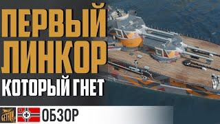 НАГИБ ЛК! Без СМС и регистраций ✌ World of Warships