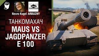 Maus vs Jagdpanzer E 100 - Танкомахач №98 - от ARBUZNY и Necro Kugel [World of Tanks ]