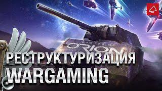 РЕСТРУКТУРИЗАЦИЯ WG - Танконовости №470 - От Evilborsh и Cruzzzzzo [World of Tanks]