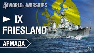Армада: Friesland | World of Warships