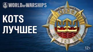 King of the Sea: Лучшее | World of Warships
