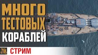 Тест: Победа, Кремль, Yoshino и Conqueror⚓ World of Warships