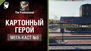 Картонный герой - Мега-каст №5 от The Professional [World of Tanks]