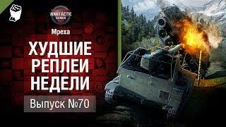 Трагедия в лицах - ХРН#70 - от Mpexa [World of Tanks]