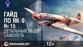 Гайд по Як-9. World of Warplanes
