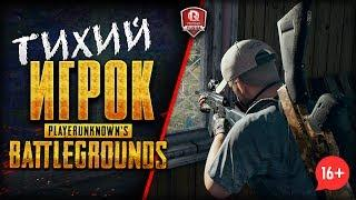 16+ ШУМНО В PUBG ? ОРУЩИЙ  ИГРОК В PLAYERUNKNOWN'S BATTLEGROUNDS