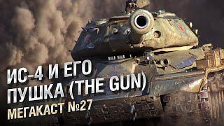ИС-4 И ЕГО ПУШКА (THE GUN) - Мега-каст №27 от The Professional [World of Tanks]