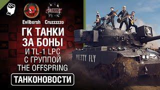ГК танки за Боны и TL-1 LPC с группой The Offspring - Танконовости №358 [World of Tanks]