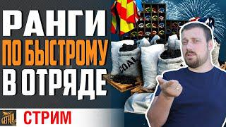 ПРОХОЖУ СПРИНТ РАНГИ 11⚓ World of Warships