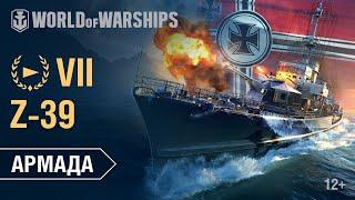 Армада: Z-39 | World of Warships