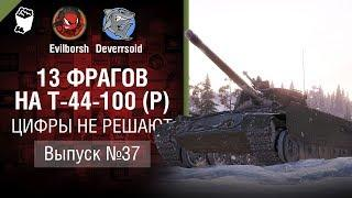 13 фрагов на Т-44-100(P) - Цифры не решают №37 - от Evilborsh и Deverrsoid [World of Tanks]