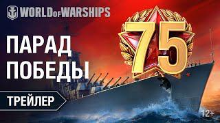 Парад Победы в World of Warships. Трейлер