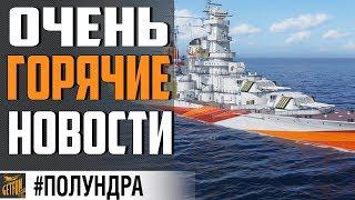 РЕЛИЗ КРЕЙСЕРОВ СССР,  НЕРФ СКИЛА И АДМИРАЛТЕЙСТВО ⚓#полундра World of Warships