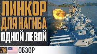 MASSACHUSETTS - БЕЛАЯ ВОРОНА ЛИНКОРОВ США ⚓ World of Warships