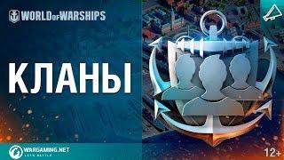 Кланы в World of Warships