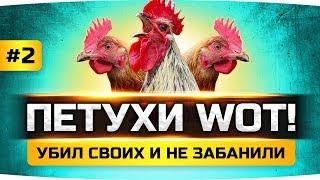 «ПЕТУХИ» WORLD OF TANKS #2 ● ОН УБИЛ СВОЮ КОМАНДУ, А ЕГО НЕ ЗАБАНИЛИ