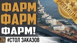 ФАРМ ПО ЧЕРНОМУ ? World of Warships