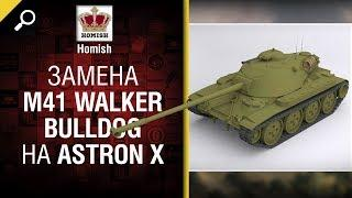 Замена M41 Walker Bulldog на Astron X - Будь готов - от Homish [World of Tanks]