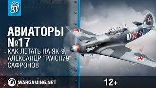 "Как летать на Як-9. Авиаторы. Александр ""Twich79"" Сафронов. World of Warplanes."