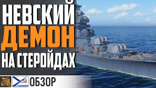 А.НЕВСКИЙ - КАНДИДАТ НА НЕРФ!⚓ World of Warships