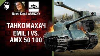 EMIL I vs AMX 50 100 - Танкомахач №78 - от ARBUZNY и Necro Kugel [World of Tanks]