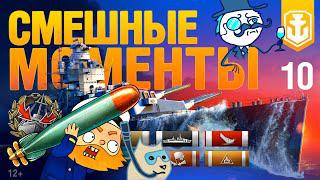 WoWS Show. Самые смешные моменты №10 | World of Warships