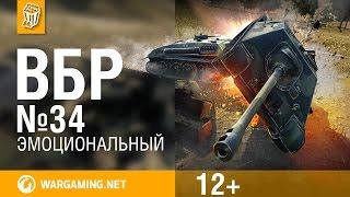 Моменты из World of Tanks. ВБР: No Comments №34 [WoT]