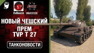 НОВЫЙ ЧЕШСКИЙ ПРЕМ TVP T 27 - Танконовости №286 [World of Tanks]