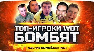 11 МИНУТ БОЛИ И СТРАДАНИЙ! ● ТОП-ИГРОКИ БОМБЯТ В WORLD OF TANKS