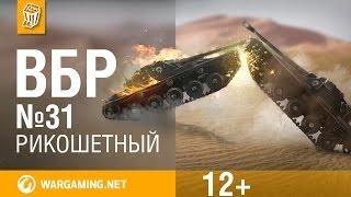 Моменты из World of Tanks. ВБР: No Comments №31 [WoT]