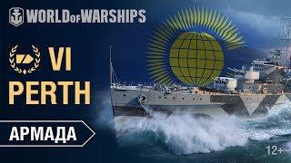 Армада: Perth   World of Warships