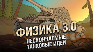 Физика 3.0 - НТИ №31 от KOKOBLANKA и Evilborsh [World of Tanks]
